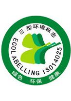 中国III型环境标志认证