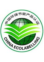 中国环保节能产品认证