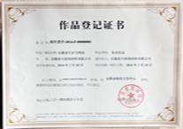 网站版权资质证书