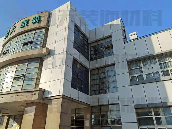 中国科技大学眼科医院铝单板幕墙工程